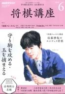NHK 将棋講座 2018年 6月号