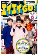 NHKテレビ エイエイGO! 2018年 6月号 NHKテキスト