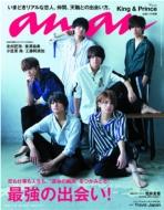 an・an (アン・アン)2018年 5月 30日号