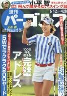 週刊パーゴルフ版 2018年 6月 12日号