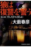 狼は復讐を誓う エアウェイ・ハンター・シリーズ第二部アムステルダム編 光文社文庫