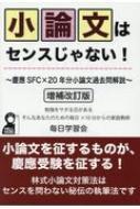 小論文はセンスじゃない! 慶應SFC×20年分小論文過去問解説 YELL books 増補改訂版