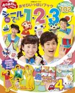 NHKエデュケーショナル/あそびいっぱいブックシールで1・2・3 おかあさんといっしょ 小学館のカラーワイド
