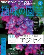 NHK 趣味の園芸 2018年 6月号