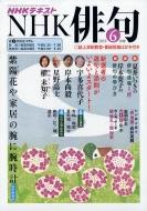 NHK 俳句 2018年 6月号