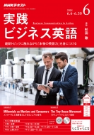NHKラジオ 実践ビジネス英語 2018年 6月号 NHKテキスト