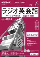 NHKラジオ ラジオ英会話 2018年 6月号 NHKテキスト