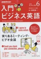 NHKラジオ 入門ビジネス英語 2018年 6月号 NHKテキスト
