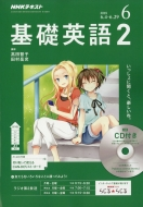 NHKラジオ 基礎英語2 CD付き 2018年 6月号 NHKテキスト