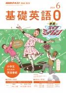NHKラジオ / テレビ 基礎英語0 2018年 6月号