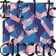 恋をした / Circus (7インチシングルレコード)