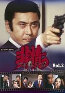 非情のライセンス 第2シリーズ コレクターズDVD VOL.2 <デジタルリマスター版>