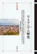 リトアニアの歴史 世界歴史叢書