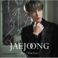 Sign/Your Love 【通常盤】 (CD)