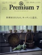 & Premium (アンドプレミアム)2018年 7月号