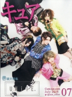 Cure (キュア)2018年 7月号