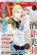 ハーモニィ Romance (ハーモニィロマンス)2018年 7月号