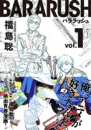 バララッシュ 1 ハルタコミックス