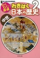 わくわく!探検 れきはく日本の歴史 2 中世