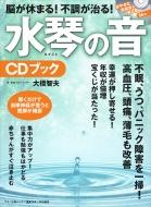 脳が休まる!不調が治る!水琴の音CDブック