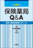 保険薬局Q & A平成30年版 薬局・薬剤師業務のポイント
