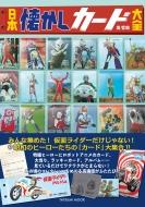 日本懐かしカード大全 タツミムック