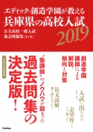 エディック創造学園が教える兵庫県の高校入試 2019