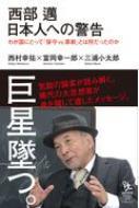 西部邁 日本人への警告 わが国にとって「保守vs.革新」とは何だったのか 知的発見!BOOKS