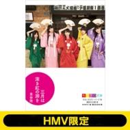 《ももクロ文庫9》 三月は深き紅の淵を 【HMV限定】(5月28日より出荷開始)