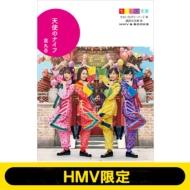 《ももクロ文庫23》 天使のナイフ 【HMV限定】(5月28日より出荷開始)