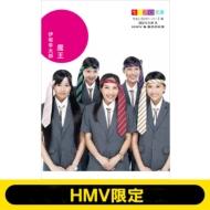 《ももクロ文庫6》 魔王 【HMV限定】(5月28日より出荷開始)