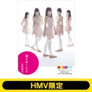 《ももクロ文庫11》 凍りのくじら 【HMV限定】(5月28日より出荷開始)