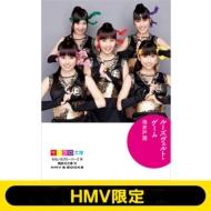 《ももクロ文庫5》 ルーズヴェルト・ゲーム 【HMV限定】