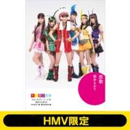 《ももクロ文庫2》 恋歌 【HMV限定】
