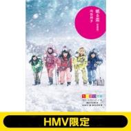 《ももクロ文庫21》 新装版 眠る盃【HMV限定】