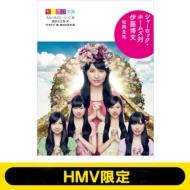 《ももクロ文庫18》 シャーロック・ホームズ対伊藤博文 【HMV限定】