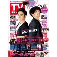 週刊TVガイド 関東版 2018年 5月 25日号
