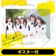 《ポスター付き》 走り出す瞬間 【TYPE-A】(+Blu-ray)