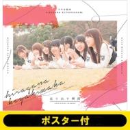 《ポスター付き》 走り出す瞬間 【TYPE-B】(+Blu-ray)