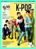 K-popぴあ Vol.3 ぴあムック