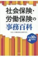 社会保険・労働保険の事務百科 平成30年4月改訂