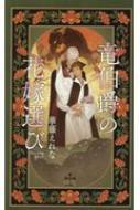竜伯爵の花嫁選び CROSS NOVELS
