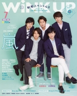 WiNK UP (ウィンク アップ)2018年 7月号