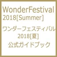 ワンダーフェスティバル2018[夏] 公式ガイドブック