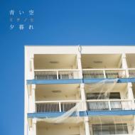 青い空 / 夕暮れ (7インチシングルレコード)