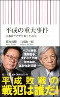 平成の重大事件 日本はどこで失敗したのか 朝日新書