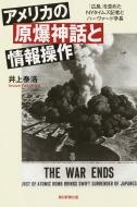 アメリカの原爆神話と情報操作 「広島」を歪めたNYタイムズ記者とハーヴァード学長 朝日選書