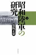 昭和陸軍の研究 下 朝日選書