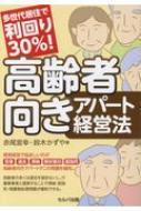 多世代居住で利回り30%!高齢者向きアパート経営法