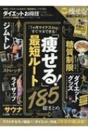 HMV&BOOKS onlineMagazine (Book)/ダイエットお得技ベストセレクション お得技シリーズ 晋遊舎ムック